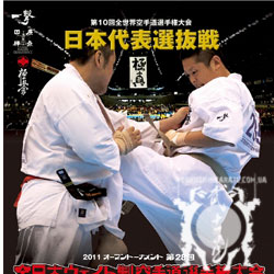 28th All Japan Weight Category (IKO1)
